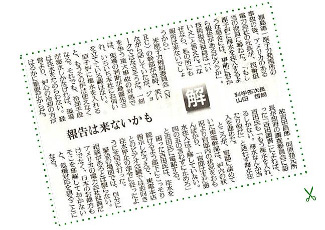 140905yomiuri_3